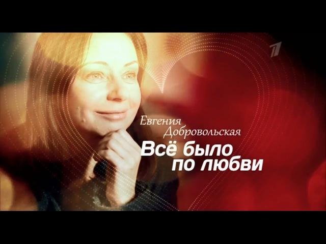 Евгения Добровольская. Все было по любви