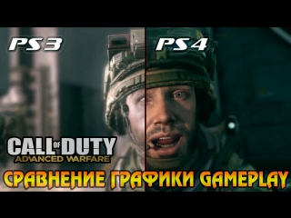 Call of Duty: Advanced Warfare: PS3 vs PS4 сравнение графики | CoD: Advanced Warfare Gameplay
