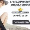 Брендовая одежда обувь и аксессуары ОПТОМ