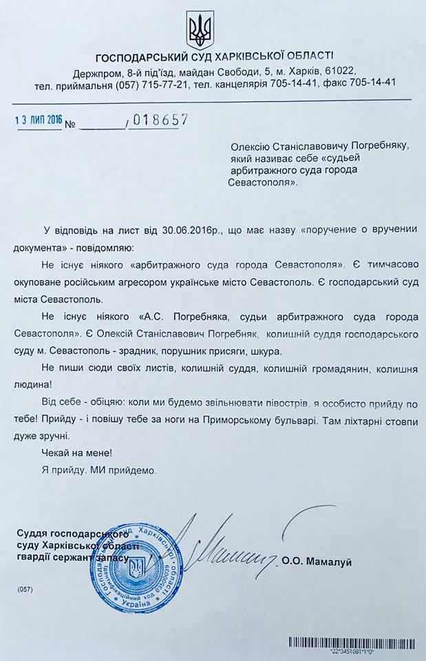 Нового прокурора Донецкой области Бондаренко представили коллективу - Цензор.НЕТ 7122