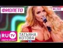 Татьяна Котова Фиолето Live