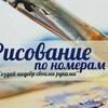 Картины по номерам от 240 руб. 40х50   Москва