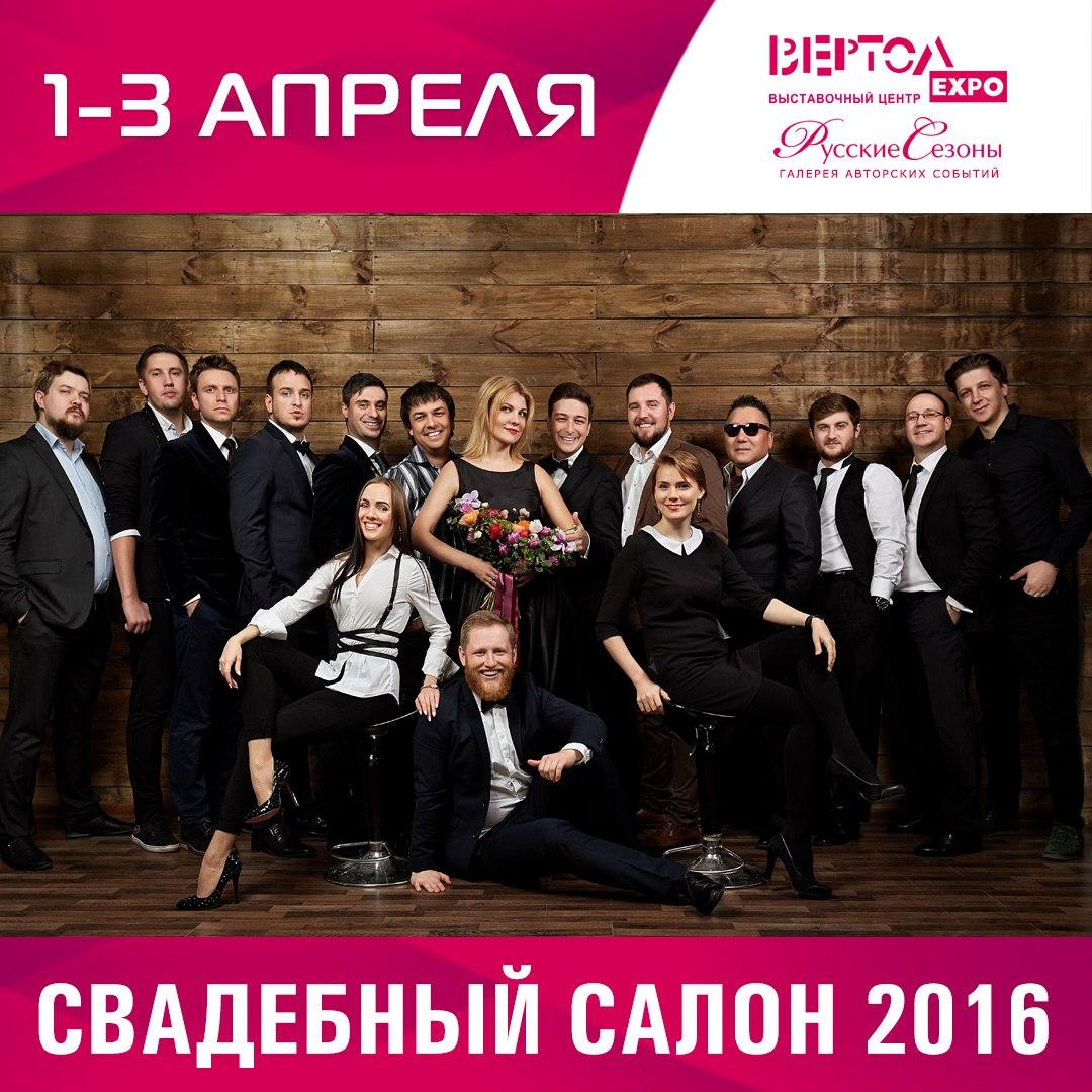 «Свадебный салон & Выпускной бал»  - как необходимость event-индустрии региона