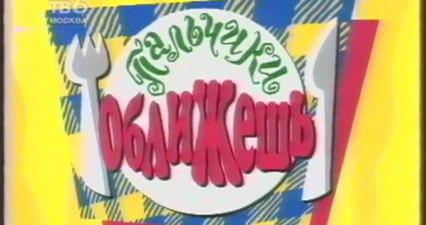 Пальчики оближешь (ТВ-6, осень 1999) Фрагмент