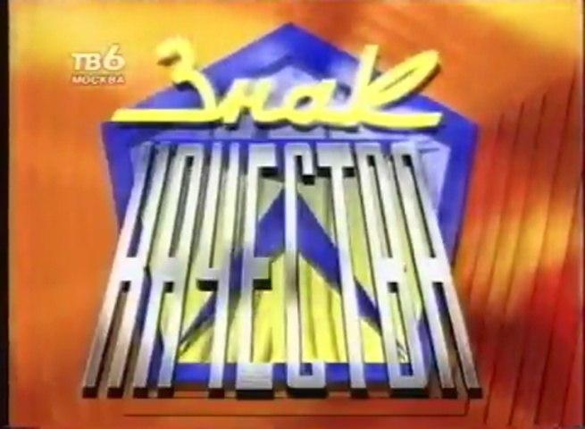 Знак качества (ТВ-6, 24.03.1997) Начало программы