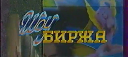 "Шоу-биржа (ЦТ, 1991) Группа ""Шоколад"" (фрагмент)"
