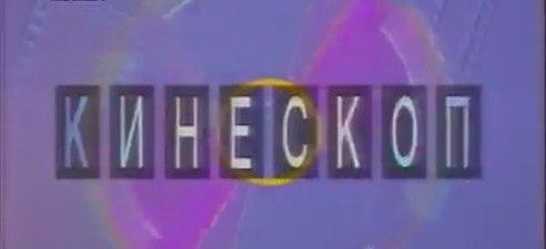 Кинескоп (ТВ-6, 1996) Джеки Чан