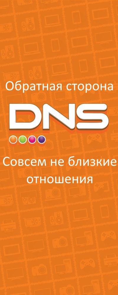 dns ДНС Калининград ВКонтакте