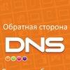 DNS/ДНС Калининград
