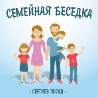 Логотип Семейная беседка. Сергиев Посад