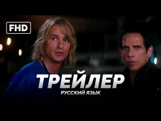 DUB | Трейлер №2: «Образцовый самец 2 / Zoolander 2»2016