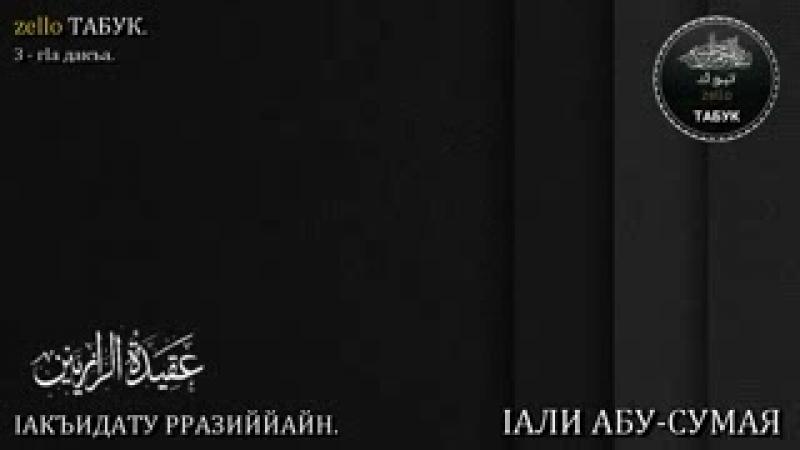 3 - гIа дакъа. IAKЪИДАТУ РРАЗИЙЙАЙН (عَقِيدَةُ الرَّازِيِّينَ). IАЛИ АБУ-СУМАЯ._low