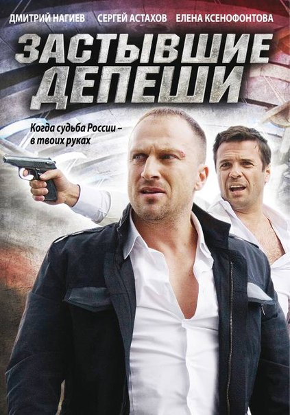 Застывшие депеши (2010)