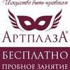 АРТПЛАЗА /Искусство быть человеком/