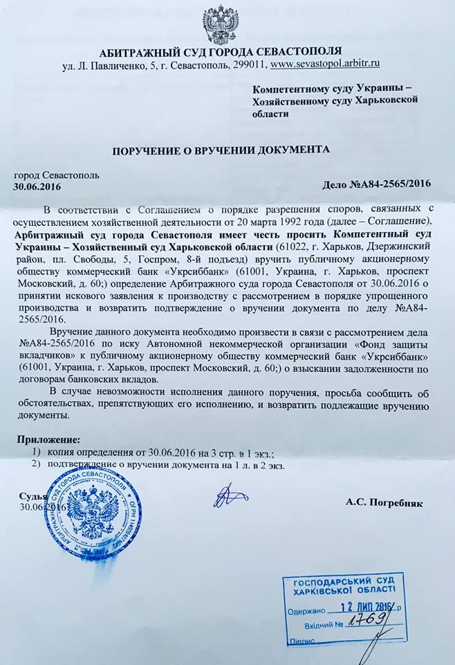 Нового прокурора Донецкой области Бондаренко представили коллективу - Цензор.НЕТ 5534
