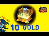 10 золотых сундуков/10 chests of gold! Heroes charge
