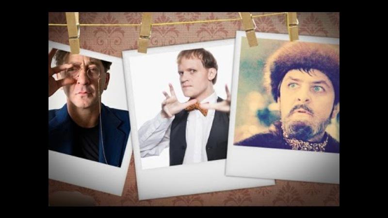 Сева Москвин - Иван Васильевич ft. Григорий Лепс