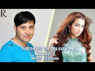 Firdavs va Dilso'z - Navro'z | Фирдавс ва Дилсуз - Наруз (music version)