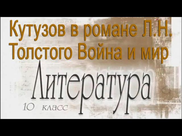 13. Кутузов в романе Л.Н.Толстого Война и мир. Литература 10 класс.
