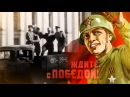 Модель Сталина. Фильм 4. Новые возможности