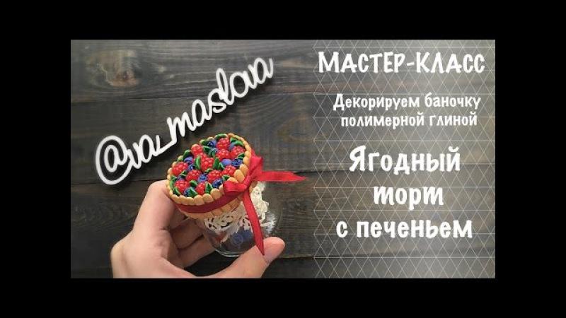 МАСТЕР-КЛАСС / Декорируем баночку полимерной глиной / ЯГОДНЫЙ ТОРТ С ПЕЧЕНЬЕМ / Polymer clay