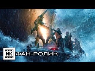 И грянул шторм 2016 [ Русский трейлер ] Фан-ролик Николая Курбатова