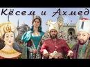 костюма кесем султан история биография ассортимента Термолайн можно