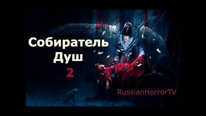Собиратель Душ (Часть 2) - Страшная История