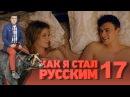 Как я стал русским Сезон 1 Серия 17 русская комедия HD