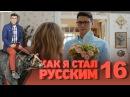 Как я стал русским Сезон 1 Серия 16 русская комедия HD