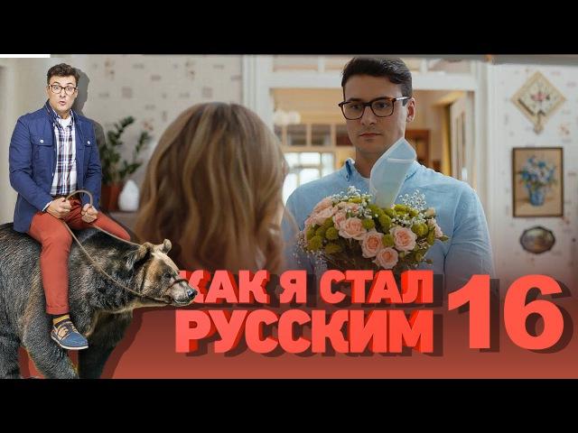 Как я стал русским - Сезон 1 Серия 16 - русская комедия HD