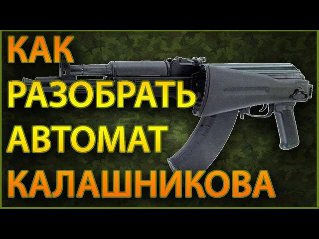 Как разобрать Автомат Калашникова . На примере АК-105 от ВПО Русский Воин.