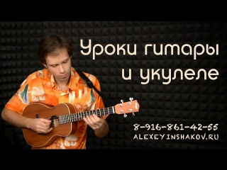 Уроки гитары и укулеле Алексея Иншакова
