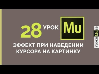Adobe Muse уроки (2016). 28. Эффект при наведении на картинку курсора мыши