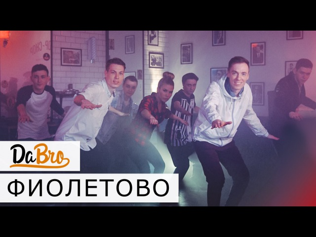 Dabro Фиолетово премьера клипа 2016