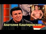 Наедине со всеми Анатолий Кашпировский -психотерапевт ,гениальный лекарь или талантливый аферист?