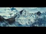 エヴェレスト 神々の山嶺 Everest The Summit of the Gods (2016) 映画予告編
