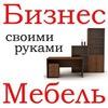Чертежи мебели. Мебель своими руками