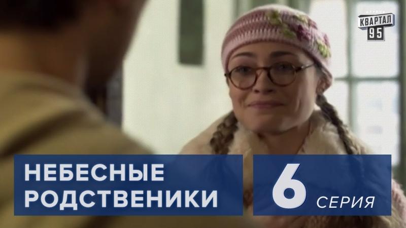 Сериал Небесные родственники 6 серия (2011) Комедия мелодрама в 8-ми сериях