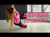 Планка. Самое эффективное упражнение для стройного тела [Workout | Будь в форме]