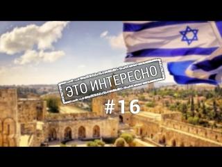 Это интересно: Что скрывает стена плача в Израеле