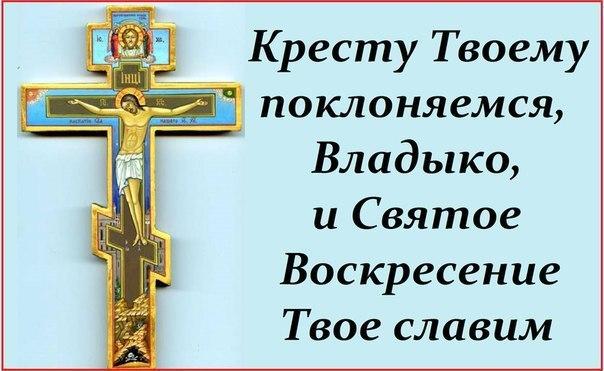 Воскресенье третьей недели Великого поста в Православной Церкви носит название Крестопоклонной недели.