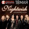 NIGHTWISH | 18 мая | Воронеж | EVENT HALL |