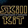 SkillKit - Карьера в IT