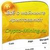 Облачный майнинг: BitCoin, LiteCoin, DogeCoin!