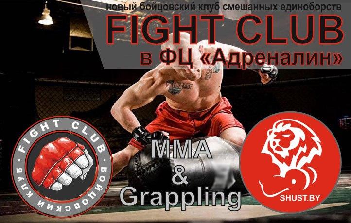 """Занятия в бойцовском клубе смешанных единоборств """"Fight Club"""" всего от 2,90 руб."""