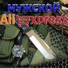 Мужской AliExpress - лучшие товары для мужиков