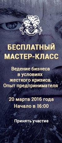 """Афиша Хабаровск Бесплатный МК """"Ведение бизнеса в кризис"""" / БМ"""