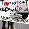 """Прокат гироскутеров, моноколес. """"Eprokat"""" Одесса"""