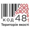 КОД 48